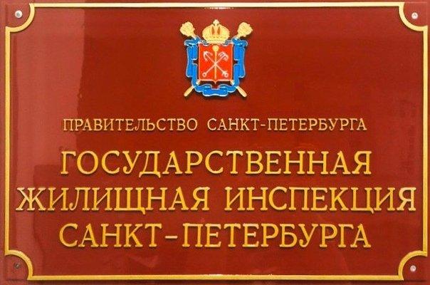 ГосЖилИнспекция Санкт-Петербурга напоминает - обязательные требования по содержанию жилищного фонда надо соблюдать