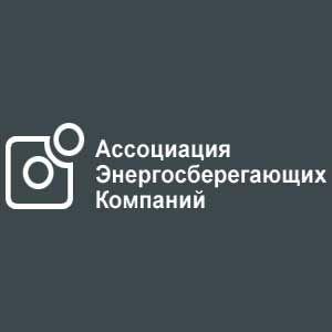 """ООО НПО """"Ассоциация Энергосберегающих Компаний"""""""
