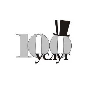 100 услуг Сочи