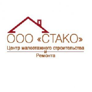 ООО СТАКО