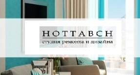 Студия ремонта и дизайна Хоттабыч