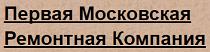 Первая Московская Ремонтная Компания