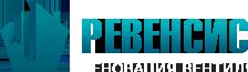 """ООО """"РЕВЕНСИС"""""""