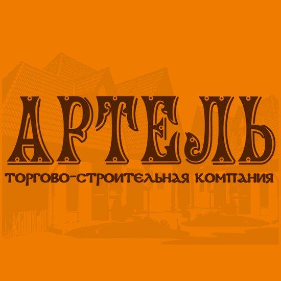 """ООО """"Артель"""""""