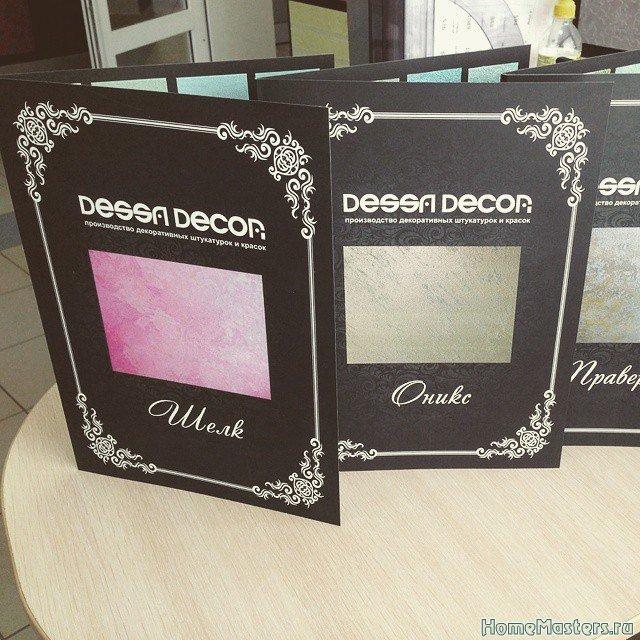Продукция Dessa-decor