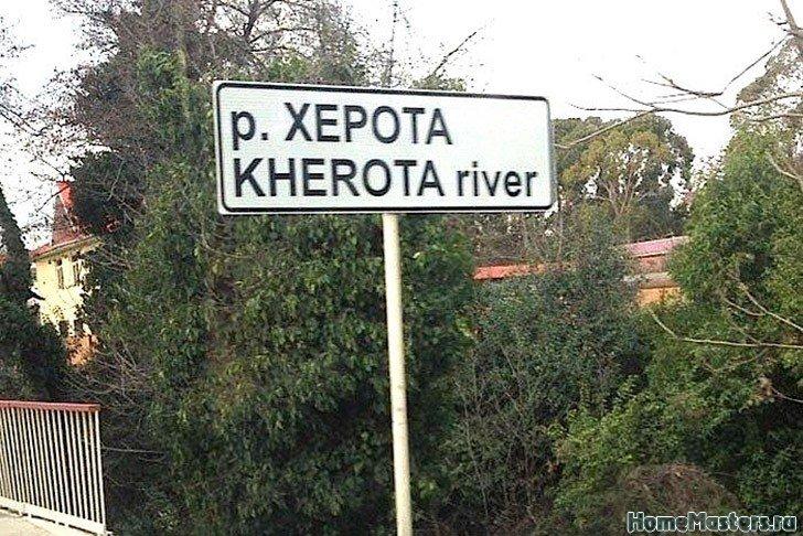 kherota river.thumb.jpg.b825a49d756f4da410a54ce5eefe6a11
