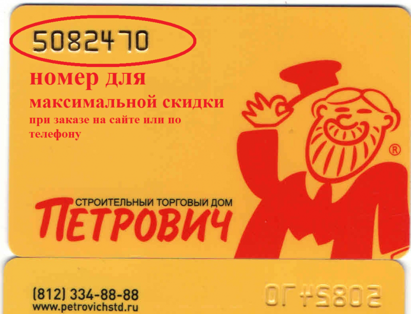 золотая карта скидок Петрович статуса Профи