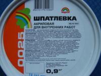06_Шпатлёвка - Размер 28,43К, Загружен: 48