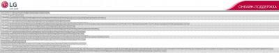 LGБакПерепискаХолодильникРУ - Размер 53,54К, Загружен: 141