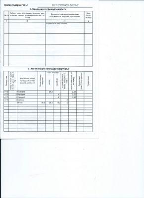 Scan0006 - Размер 210,54К, Загружен: 1