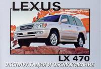 Lexus lx 470 - Размер 81К, Загружен: 0