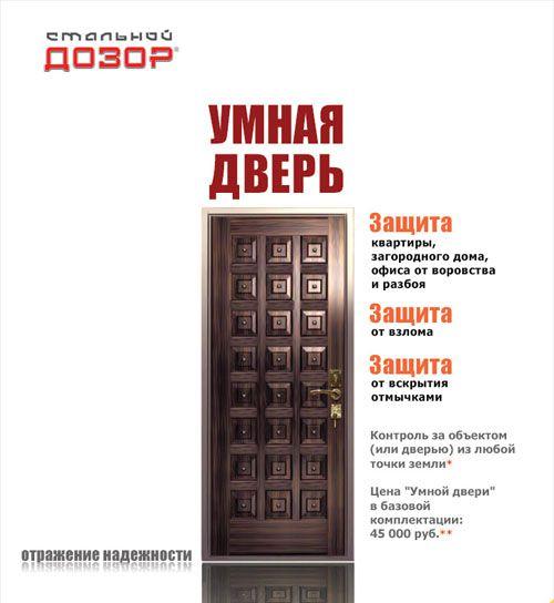 clever_door---02-1.jpg