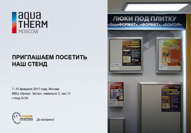 aquatherm2017 - Размер 367,21К, Загружен: 0
