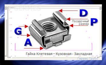 gayka_kletevaya - Размер 31К, Загружен: 0