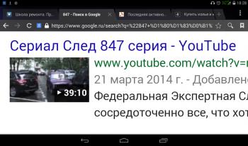 Screenshot_2015-03-21-18-28-43 - Размер 236,25К, Загружен: 0