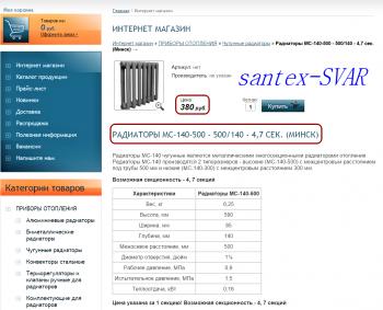 цена на чугунные радиаторы - Размер 290,41К, Загружен: 5