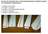 Профиль_монтажный_3 - Размер 96,71К, Загружен: 478