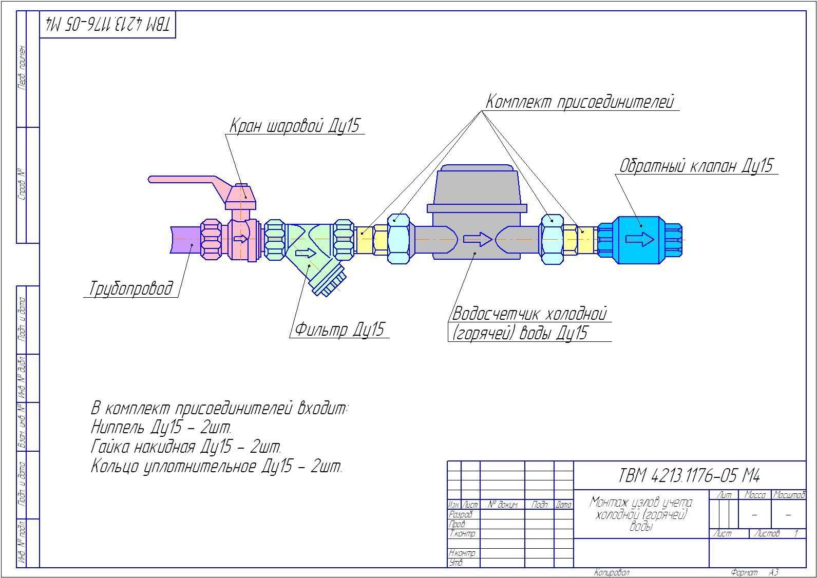 схема подключения счетчика 2 3