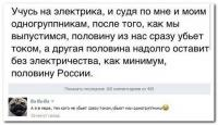 1397724621_setey-socialnyh-kommentarii-kartinki-smeshnye-kartinki-fotoprikoly_1677835218 - Размер 72,51К, Загружен: 17