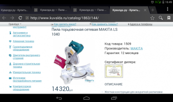 Screenshot_2015-04-23-16-49-48 - Размер 232,24К, Загружен: 1
