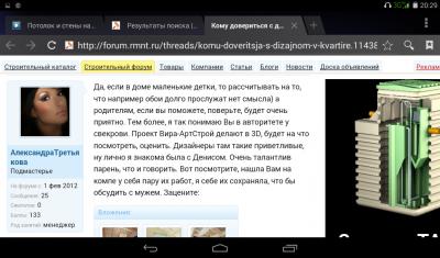 Screenshot_2015-04-29-20-29-05 - Размер 320,37К, Загружен: 1