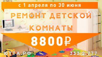 Ремонт детской за 8 800 руб.!