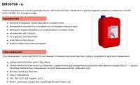 LITOKOL_латексная_добавка - Размер 135,27К, Загружен: 179