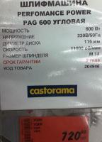 720 - Размер 95,06К, Загружен: 139