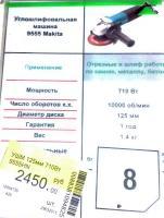 2450 - Размер 115,62К, Загружен: 109