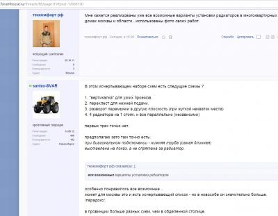 олегович на форумхаус - Размер 149,69К, Загружен: 0