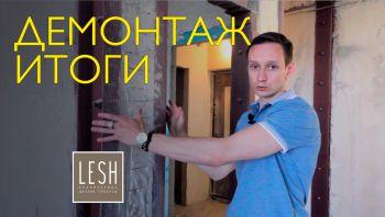 Видео: Демонтаж бетонных стен - цена за работу