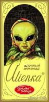 alienka - Размер 27,55К, Загружен: 132