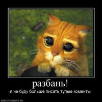 269423_razban - Размер 46,45К, Загружен: 58