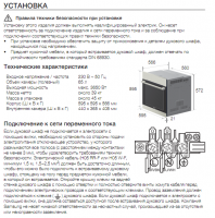 samsung_manual - Размер 112,66К, Загружен: 611