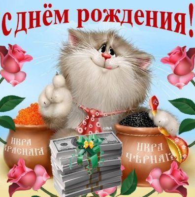s-Dnem-Rozhdeniya - Размер 233,84К, Загружен: 0