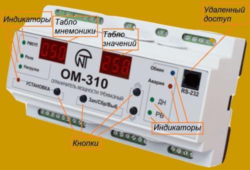 ограничители электрической мощности 3.jpg