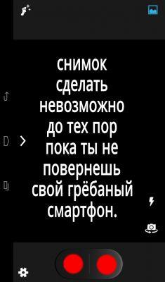 переверни_смартфон - Размер 86,72К, Загружен: 0