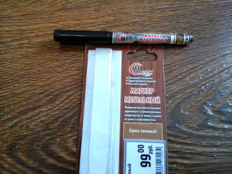 Мебельный маркер - Размер 429,61К, Загружен: 0