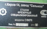 676 - Размер 83,34К, Загружен: 0