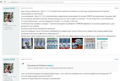 директор фабрики радиаторов - Размер 367,88К, Загружен: 0