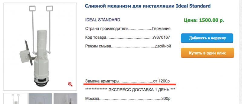 Сливной механизм для инсталляции Ideal Standard 2016-08-24 00-06-00 - Размер 178,67К, Загружен: 0