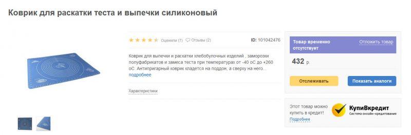 коврик - Размер 102,05К, Загружен: 0