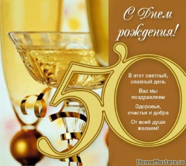 Поздравления с 50 ти летием женщине прикольные