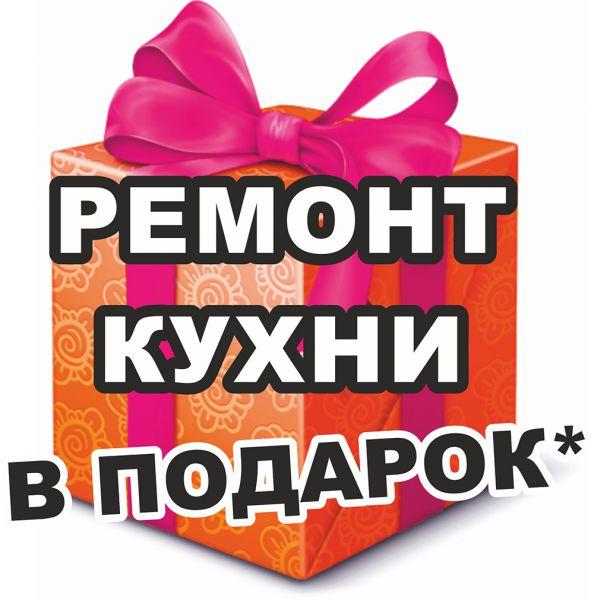 Remont_kuhni_v_podarok - Размер 408,43К, Загружен: 0