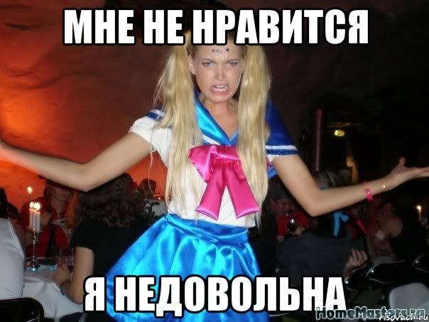 я_недовольна - Размер 53К, Загружен: 0