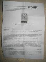 resanta_3 - Размер 196,21К, Загружен: 31