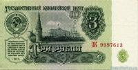 Soviet_Union-1961-Bill-3-Obverse.jpg