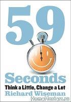 59-seconds - Размер 26,72К, Загружен: 16