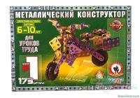 konstruktor-metallicheskij-1-super-master-dlya-urokov-truda-173-det_1000x700 - Размер 203,79К, Загружен: 11