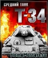 T-34 - Размер 36,01К, Загружен: 15